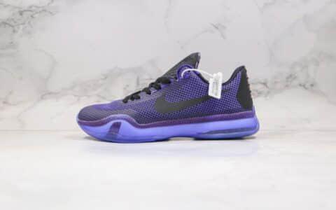 耐克NIKE KOBE X EP纯原版本科比10代篮球鞋紫色原厂缓震大底支持实战 货号:745334-005