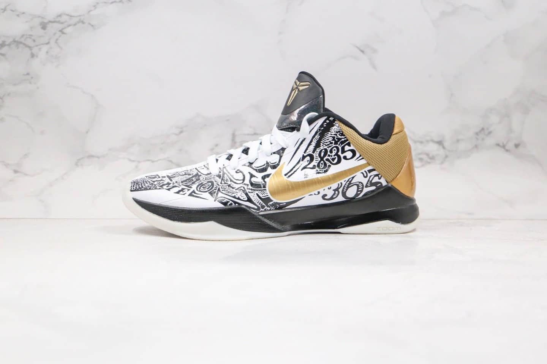 耐克Nike Zoom Kobe 5 Proyro纯原版本科比5代阴阳太极黑白鸳鸯配色篮球鞋内置碳板气垫支持实战 货号:CT8014-100
