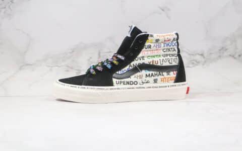 万斯Vans Vault Sk8-Hi Love公司级版本高帮情人节限定字母印花涂鸦骄傲月硫化板鞋原档案数据开发 货号:VN0A4CS5W43