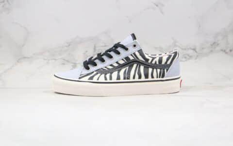 万斯Vans Style 36 OG公司级版本低帮雾霾蓝斑马纹小红书爆款硫化帆布鞋原楦头纸板打造
