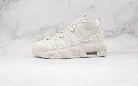 耐克Nike Wmns Air More Uptempo Light Bone纯原版本皮蓬大R米灰色气垫篮球鞋原盒原标 货号:921948-001