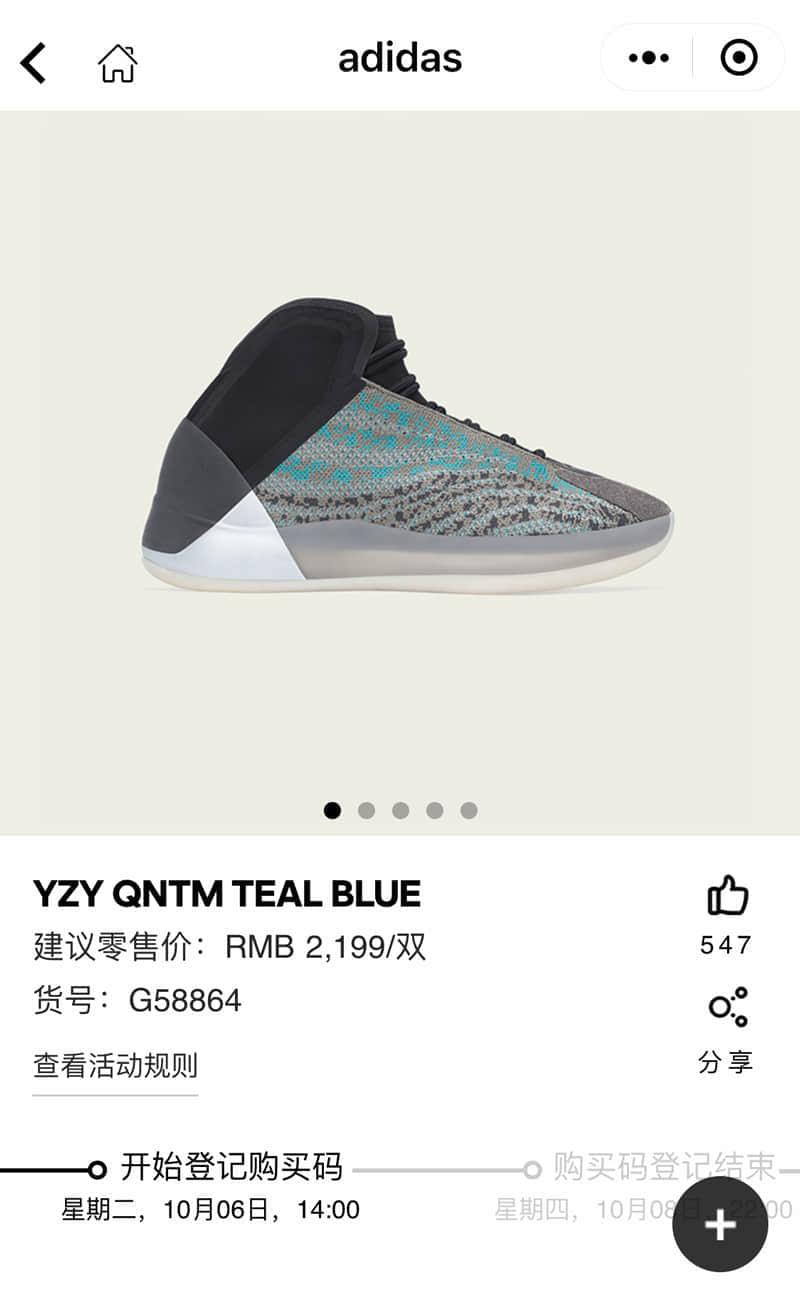 "Yeezy篮球鞋Yeezy Quantum""Teal Blue""配色小程序登记开启! 货号:G58864"