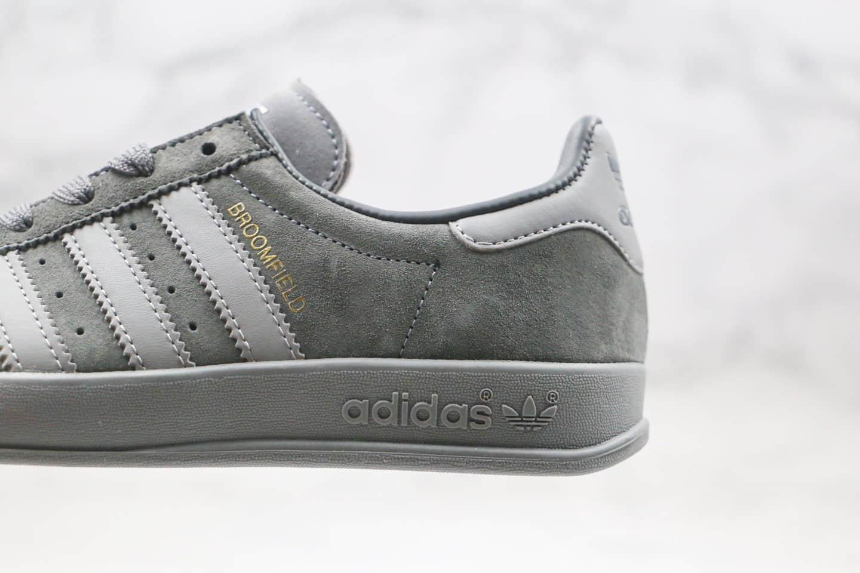 阿迪达斯Adidas BROOMFIELD纯原版本桑巴灰色训练鞋原盒原标原档案数据开发 货号:EE5712