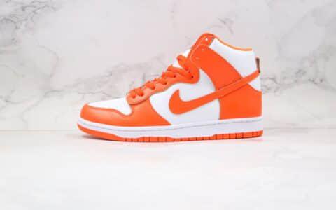 耐克Nike SB Dunk High Syracuse纯原版本高帮SB DUNK白橘色板鞋内置Zoom气垫原盒原标 货号:850477-101