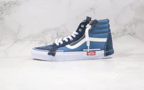万斯Vans Vault Sk8-Hi Cap LX公司级版本高帮解构2.0蓝白色硫化板鞋原盒原标原档案数据开发
