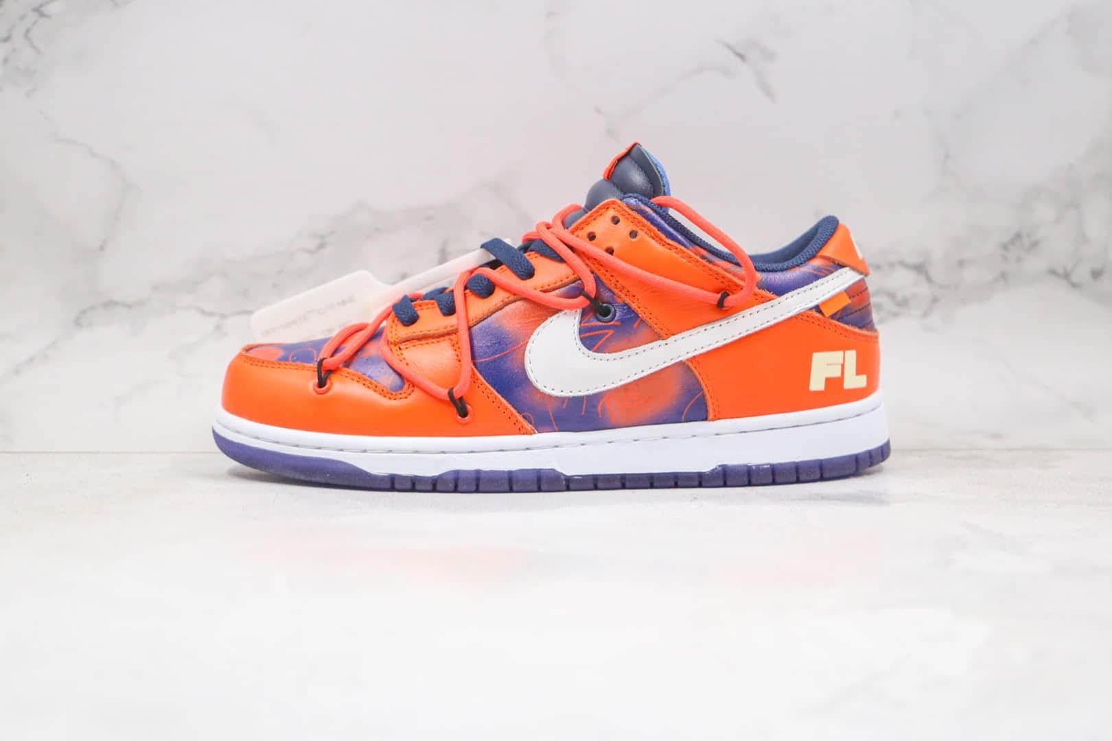 耐克Nike SB Dunk x OFF-WHITE联名款纯原版本低帮SB DUNK蓝橙色板鞋原档案数据开发原盒原标 货号:CT0856-801