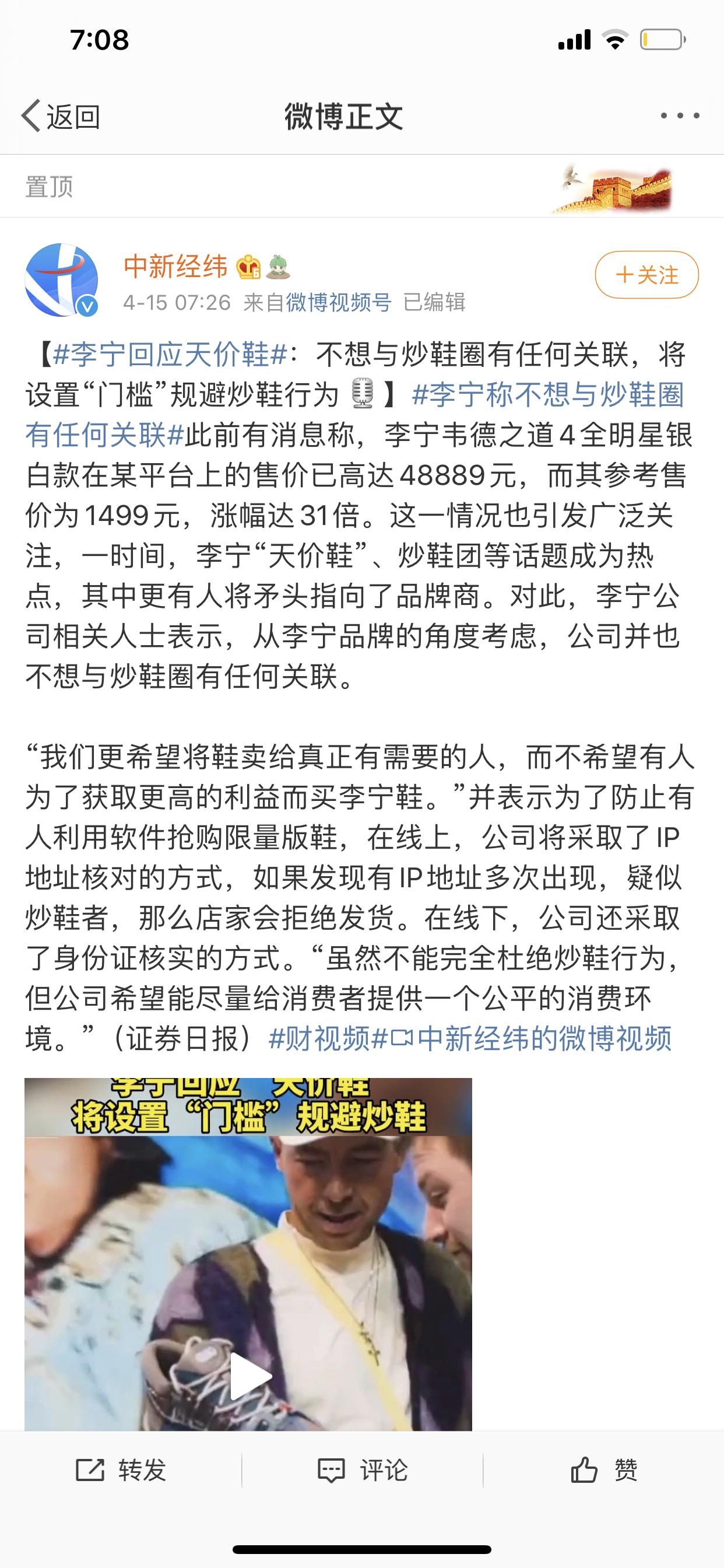 """国产球鞋买不起?李宁回应""""天价球鞋""""!别消费""""爱国情怀""""!"""