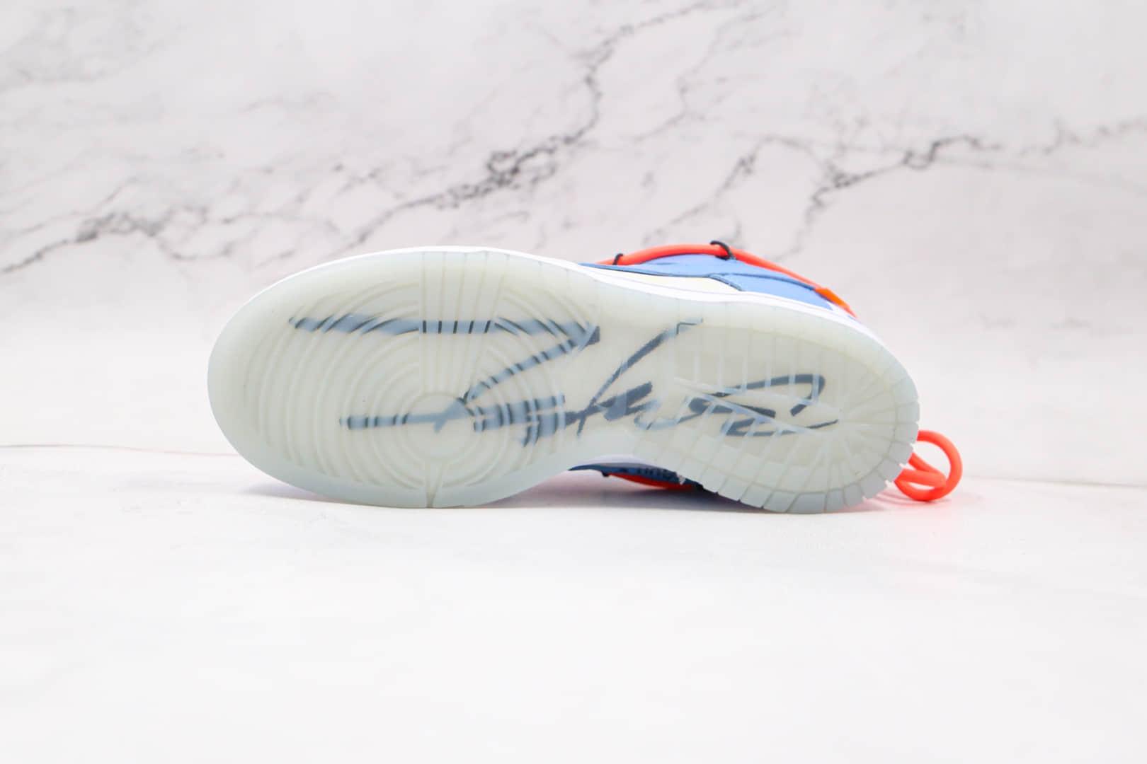 耐克Nike Dunk Low Coast x Off-White联名款纯原版本低帮北卡蓝DUNK板鞋原楦头纸板打造 货号:DD0856-403
