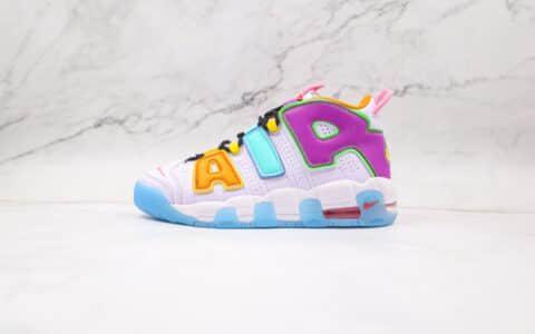 耐克Nike Air More Uptempo纯原版本白蓝橙紫色法国限定皮蓬篮球鞋原鞋开模一比一打造 货号:DH0624-500
