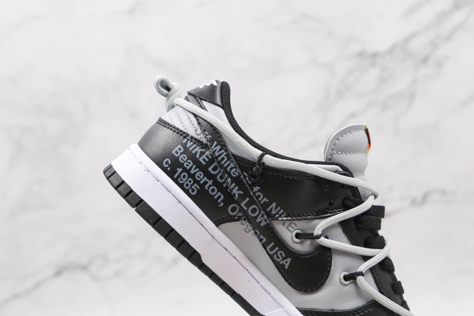 耐克Nike Dunk Low x Futura x OFF-WHITE纯原版本低帮OW DUNK黑灰色板鞋原楦头纸板打造原盒原标 货号:BQ6817-188