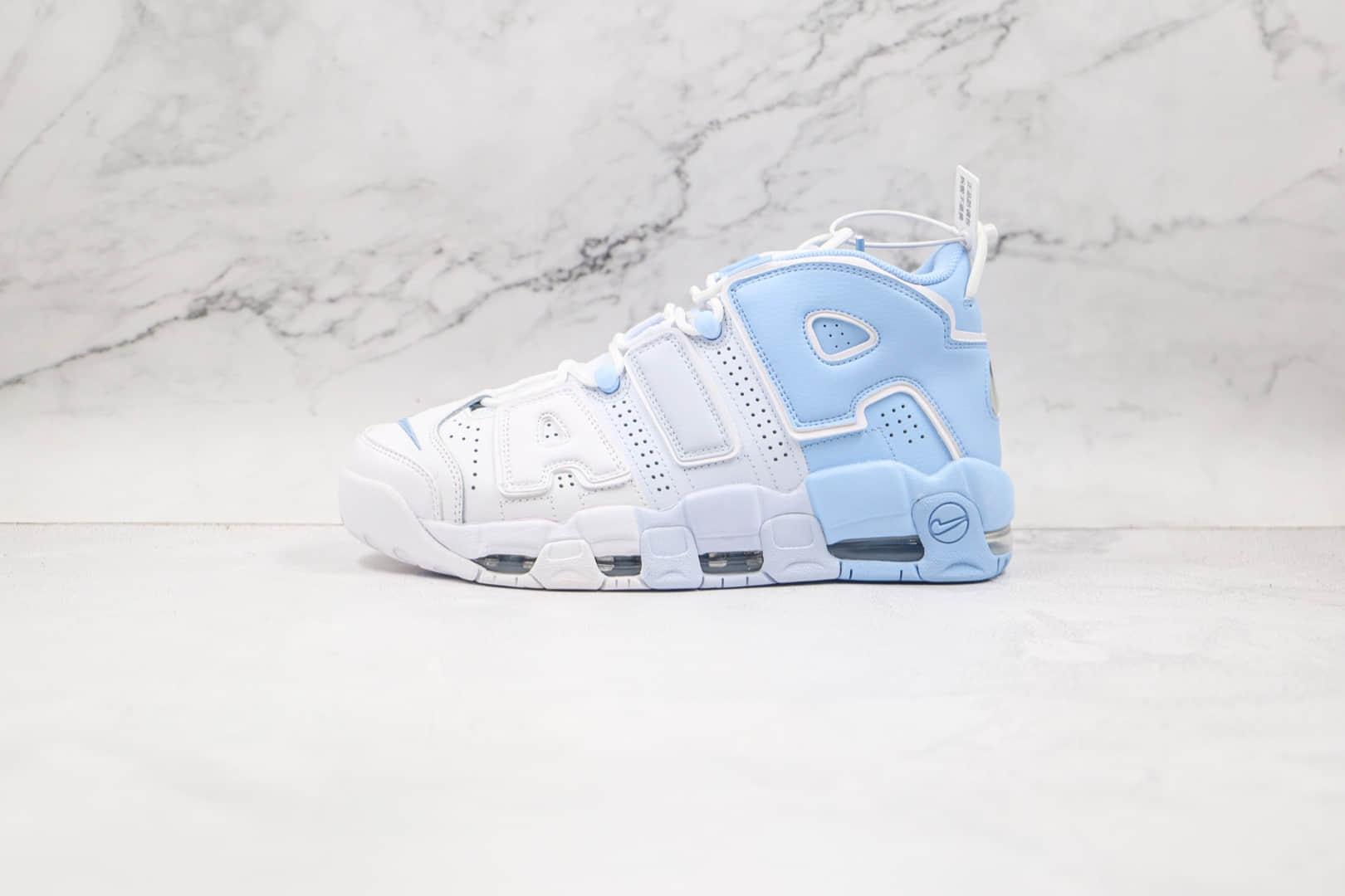 耐克Nike Air More Uptempo Sky Blue纯原版本皮蓬白蓝渐变篮球鞋原档案数据开发 货号:DJ5159-400