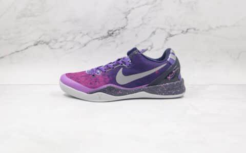 耐克Nike Kobe 8 System纯原版本科比8代渐变紫实战篮球鞋原档案数据开发 货号:555035-500