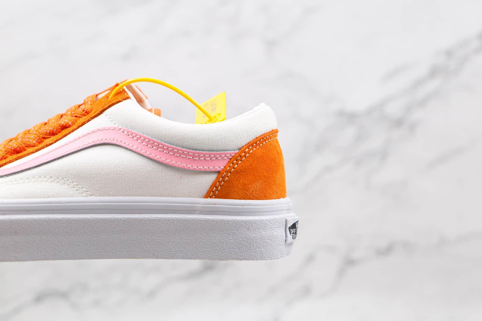万斯Vans Old Skool公司级版本低帮白橙色硫化帆布鞋原楦头纸板打造