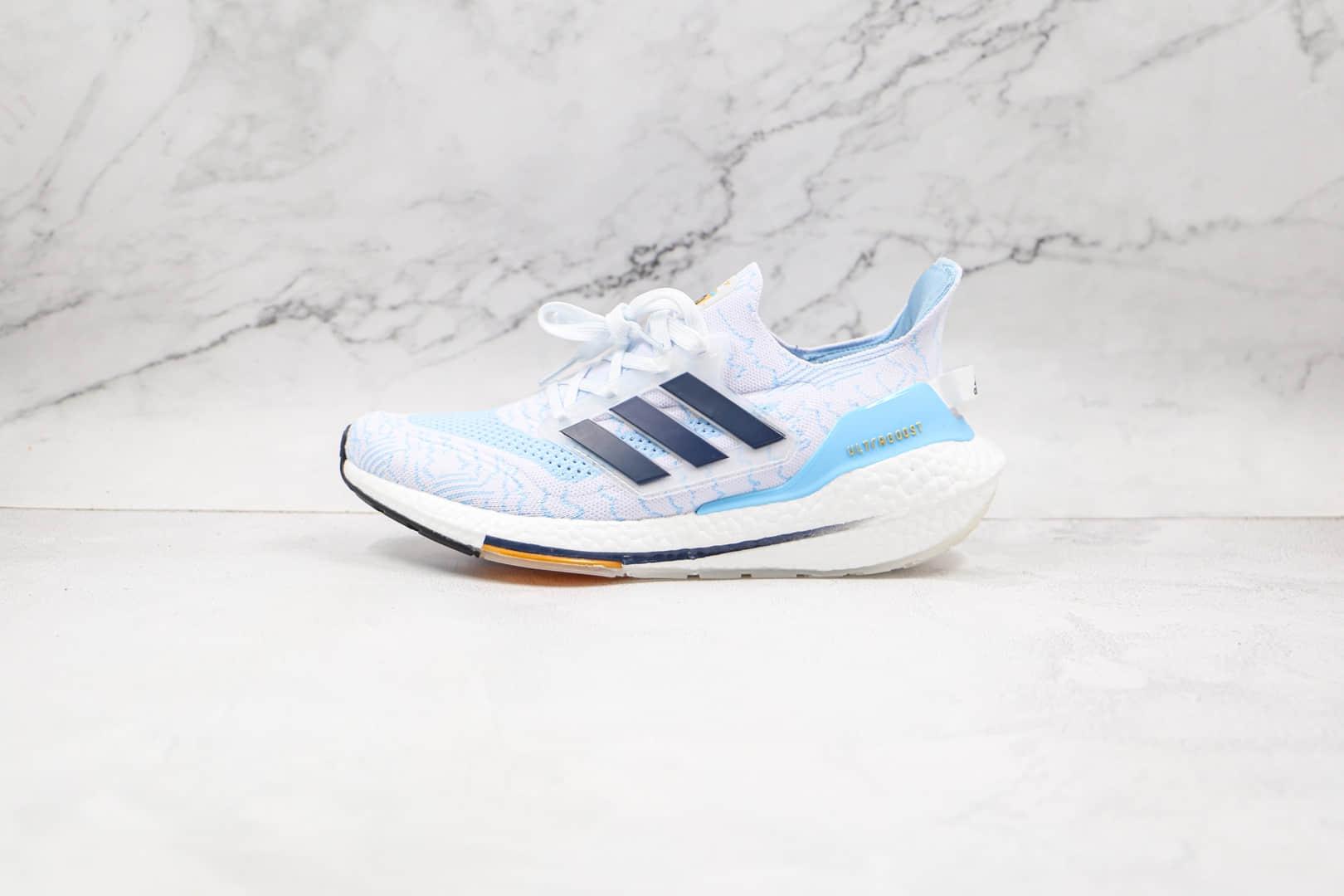 阿迪达斯Adidas ultra boost 2021纯原版本爆米花UB7.0白蓝色慢跑鞋原鞋开模 货号:CZ7120