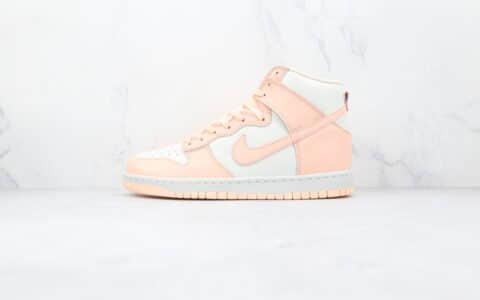 纯原版本耐克高帮DUNK淡粉色板鞋出货