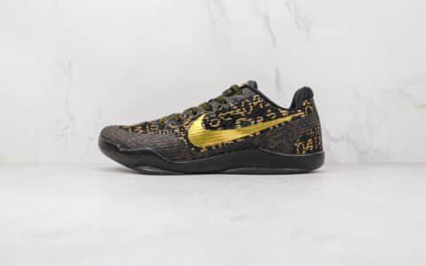 耐克Nike Kobe 11 EM纯原版本科比11代黑金色数字印花篮球鞋支持实战 货号:865773-991