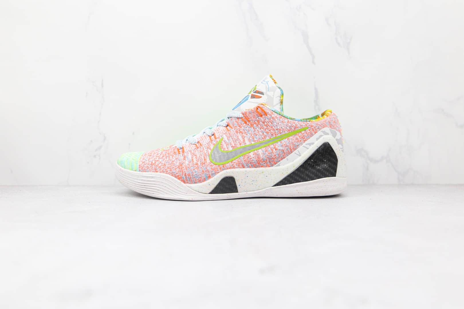 耐克Nike Zoom Kobe IX纯原版本科比9代粉绿彩虹鸳鸯篮球鞋支持实战 货号:678301-904